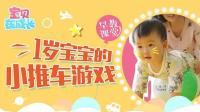 適合1歲小寶寶的小推車游戲 增強力量很重要 12