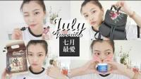 【夢露 MONORE】七月最愛?美妝、配件、最近愛吃的|2017 JULY FAVORITES