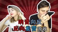 反向發音游戲的中文打開方式 35