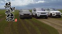 三大百萬級豪華品牌SUV決戰渾善達克沙漠