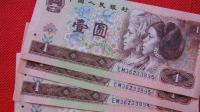 小時候的紅色一元紙幣, 你知道現在值多少錢嗎?