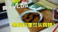 真人VLOG-E+美食節目老白帶我做黑暗可樂雞翅!
