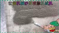廠家直銷砂漿噴涂機     世潤多功能砂漿噴涂機