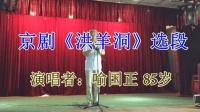 貴陽85歲高齡精神矍鑠的京劇票友喻國正老先生演唱京劇《洪羊洞》三段 同步字幕