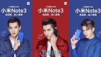雷軍自曝小米Note 3: 大號版小米6, 拍人更美