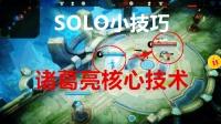 王者榮耀: 倆個諸葛亮對決SOLO, 對戰需要注意什么技巧?