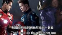 漫威《復仇者聯盟3: 無限之戰》最新分析, 完爆劇透