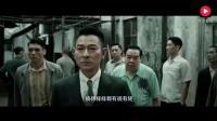 《追龍》 甄子丹劉德華組隊耍狠