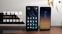 全面屏之爭, 中國手機小米MIX2能夠打敗國際大廠三星嗎?