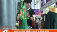 新聞現場20170602成都沙灣絲綢服裝特賣會明天開幕 高清