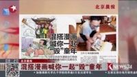 """看東方20170627混搭漫畫喊你一起""""毀""""童年 高清"""