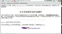 WEB服務器_3_apache配置文件1