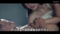 孤芳不自賞刪減片段Angelababy為鐘漢良脫衣取暖