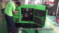 華全動力20Kva靜音發電機組 全程檢測錄制