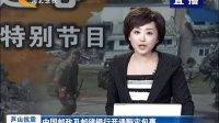 中國郵政及郵儲銀行開通賑災包裹 救災匯款免費服務 河北衛視