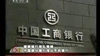 中國建設銀行手機銀行宣傳片