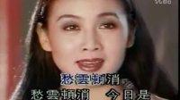 黃梅戲選段-孟姜女 夢會