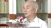 廣州:取消農業戶口