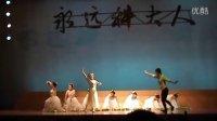 中科大 SeeYou2011  少年班學院舞蹈