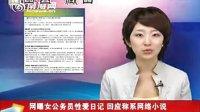 溫州女公務員性愛日記曝光內幕