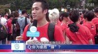 2013香港同志游行淡藍網現場采訪紀實