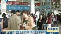 廈門:社保卡全省同城結算試運行正式啟動 東南晚報 20131211 標清
