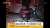 騎車大媽撞走路小伙  大媽躺倒抱小伙大腿[正午30分]