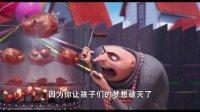 《神偷奶爸2》上映 片段曝光掀賤萌狂潮