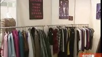 上海服裝協會夏季品牌特賣會 星尚頻道宣傳片