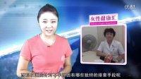 女性不孕需要做哪些檢查?大概要多少錢R杭州紅房子