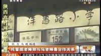 西安灃惠路小學:多名老師被懷疑辦托管班