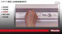KF9712型嵌入式冰箱視頻說明書