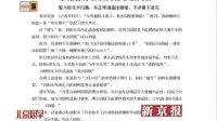 新京報:東莞警方否認拘留非法同居[北京您早]