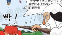 口水蛙邪惡漫畫——騰空術_標清