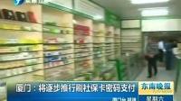 廈門:將逐步推行刷社保卡密碼支付 東南晚報 20140607 標清