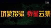 """《煎餅俠》全明星版預告 """"最慘英雄""""首次正面亮相"""