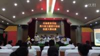 河南教育學院第6屆主題團日活動創意大賽