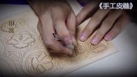山東技師學院參加首屆全省技工院校學生創新創意大賽作品=手工皮雕(科技發明制作類)