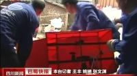 參加米蘭世博會自貢彩燈今天啟程 四川新聞 20150825