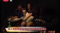 愛沐私人電影院廣州電視臺早晨新聞視頻20151002