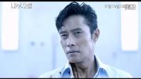 李秉憲《局內人》最新預告片第二版