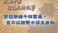 文昌帝君陰騭文的故事10-10(圓滿)
