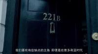 《神探夏洛克》大电影主创幕后特辑