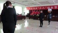 馮記溝鄉三八婦女節趣味活動——誰比劃誰來猜(馬兒莊村)