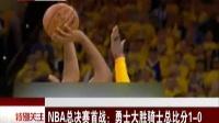 NBA總決賽首戰:勇士大勝騎士總比分1-0 特別關注 160603