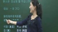 韓語字母表 韓語教學視頻 自學韓語9課 韓語語法學習百度云盤