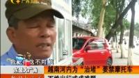 """越南河内为""""治堵""""要禁摩托车 百姓出行或成难题 160702 新闻大通道"""