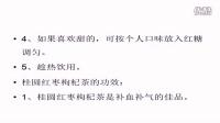 生活_桂圓紅棗枸杞茶的功效_標清
