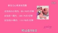 新生兒心率波動大的原因 44