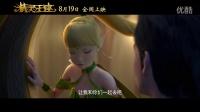 電影《精靈王座》終極預告片 8月19日全國上映